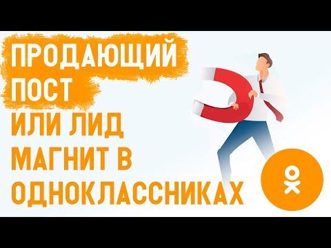 Одноклассники продающий пост или статья лидмагнит для аудитории в социальной сети
