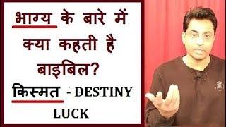 भाग्य के बारे में क्या कहती है बाइबिल? Destiny Luck in bible? Joseph Paul Hindi Gospel.mp3