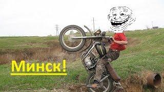 А на что способен мотоцикл минск?)
