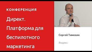 Как всё это готовить? Чек-лист рекламодателя, Сергей Тимохин - Конференция Яндекс.Директа