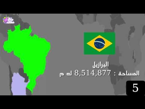 أكبر 10 دول فى العالم | بالمساحة