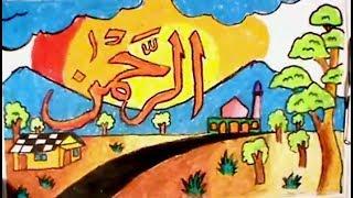 Kaligrafi Asmaul Husna Gradasi Cikimmcom