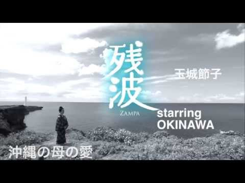 映画「残波 zampa」予告編
