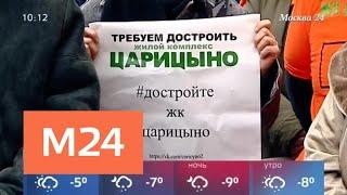 Обманутые дольщики недостроя в Чертанове ждут ключей от своих квартир - Москва 24