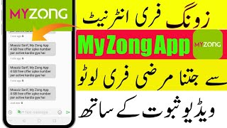 Zong muft internet  My Zong App Agian and again internet 2019