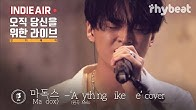 [INDIEAIR] 마독스 (Maddox) - Anything Like Me cover (원곡.Melo)
