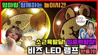 엄마랑놀이시간 보석십자수 조명 LED램프 만들기