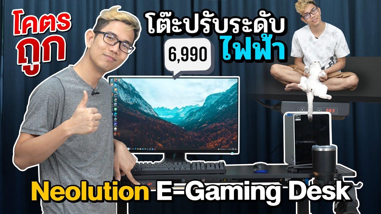 โต๊ะคอมปรับสูงต่ำ ราคาถูกที่สุด Neolution E Gaming Desk ถูกกว่านี้ไม่มีอีกแล้ว!!