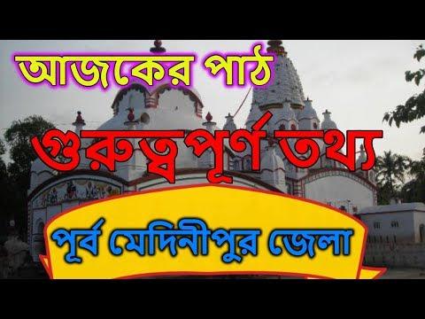 Purba Medinipur  All Important General Knowledge |Bangla Gk |GK TIME|