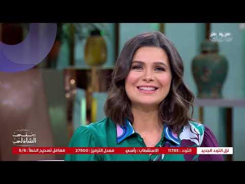 جدتي سورية وبحب العربي.. يسرا اللوزي في حادي بادي