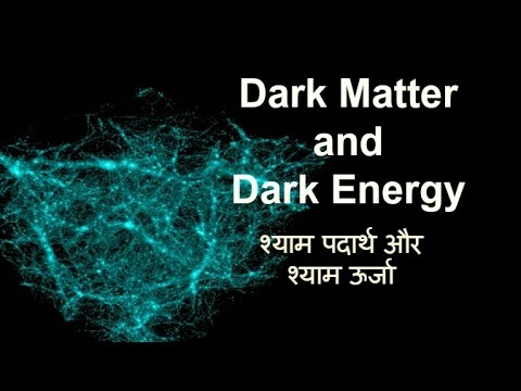 what are dark matter and dark energy mysterious universe substance & force explained