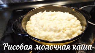 Молочная РИСОВАЯ КАША в мультиварке Идеальный рецепт КАША на молоке Вкусный ЗАВТРАК