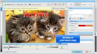 Как сделать видео презентацию на компьютере(Как сделать видео презентацию на своем компьютере? Ответ на этот вопрос Вы найдете в нашем видео и на сайте:..., 2014-09-17T09:35:39.000Z)