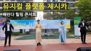 [쇼아트] 제시카 2020.6.26 베란다 힐링 콘서트