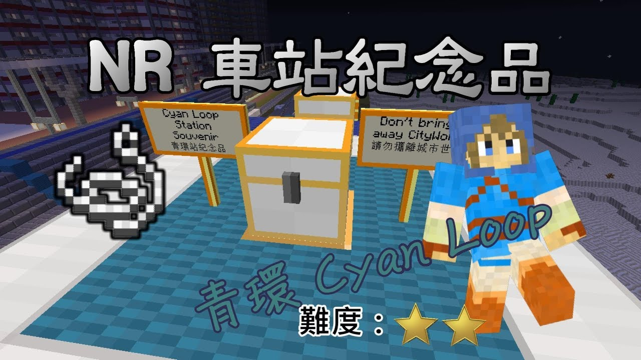 【Kata卡達】 NR紀念品攻略 青環站(請用1080P收看,否則聲畫不同步) - YouTube
