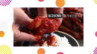 황가네간장게장 영상으로 만든 홍보영상