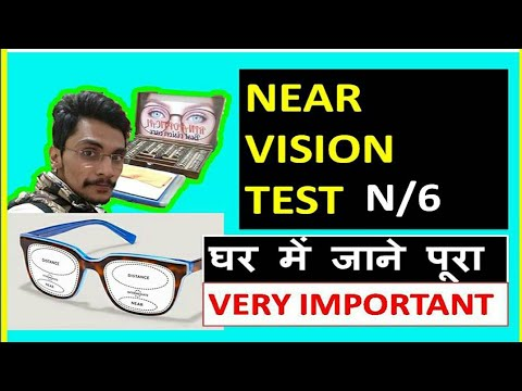 NEAR VISION TEST IN HINDI AT HOME || NEAR VISION TEST N6 MEANING AND  PROCEDURE