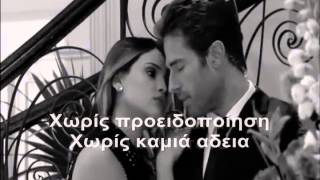 Malú - Ahora tú - Amores Verdaderos - greek subs