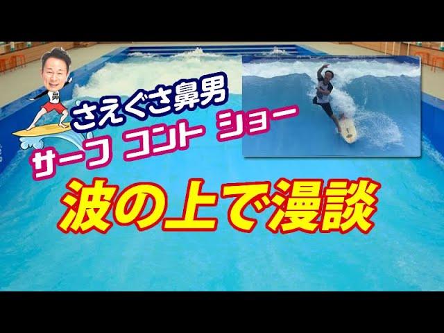 【さえぐさ鼻男】波の上で漫談【サーフコント】