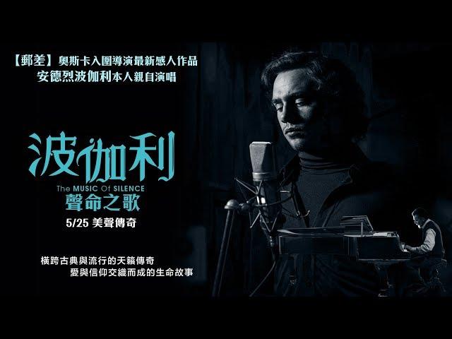 05/25【波伽利:聲命之歌】電影正式預告 │ 跨界男高音「波伽利」的成名傳奇!
