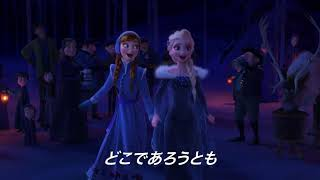 『アナと雪の女王/家族の思い出』アナとエルサ姉妹が一緒に歌う本編シーン