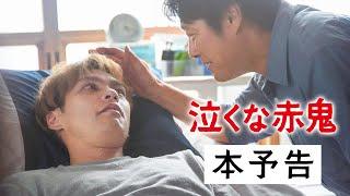 鬼泣き必死の本予告が完成!! 6月14日(金)公開『泣くな赤鬼』 『とんび...