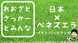 【試合見ながら配信】日本🇯🇵×ベネズエラ🇻🇪【ゲスト:バードフミヤ】