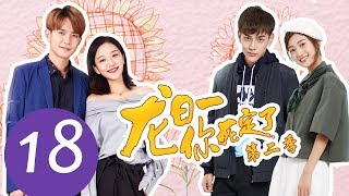 ENG SUB《龙日一,你死定了第二季 Dragon Day, You're Dead S2》EP18——主演:邱赫南,侯佩杉,魏哲鸣,石雪婧