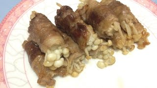 金菇肥牛卷 Enoki mushroom beef rolls