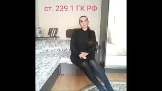 Ст. 239.1 ГК РФ. Юрист Марина Дзарасова.