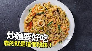 【1mintips】炒麵要好吃,要有真功夫!炒出鮮美多汁炒麵,靠的就是這個秘訣!