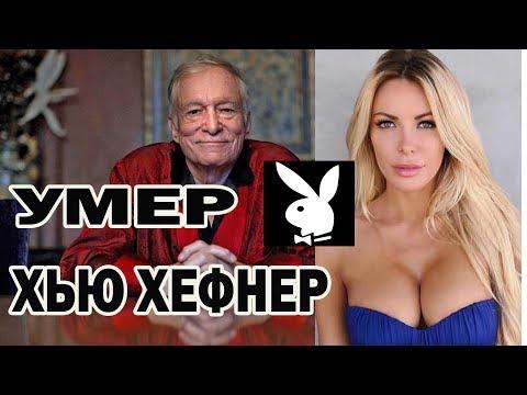 видео: УМЕР хью хефнер ПЛЕЙБОЙ playboy