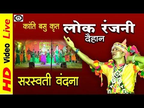 Lok Ranjni Daihan Live Program Kranti Basu  Program सरस्वती वंदना - क्रांति बसु कृत लोक रंजनी  दैहान