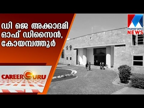 D J academy of design Coimbatore - Career Guru | Manorama News