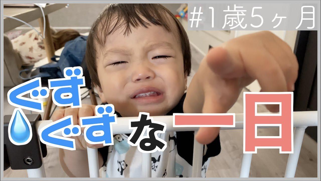 【密着】朝からグズグズさんな一日💧【1歳5ヶ月】