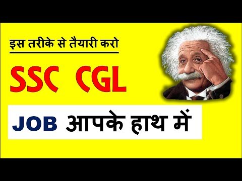 How to prepare for SSC CGL 2018 Tier 1 || Books, Timetable, Syllabus, strategy, preparation tips