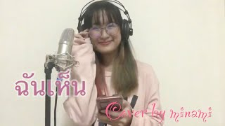 ฉันเห็น (The Reason) - Nat Sakdatorn | cover by minami |