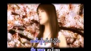 เพลงไทยใหญ่ เพลงไตย เพลงดอกชะกุระ นางแสงอ่อน