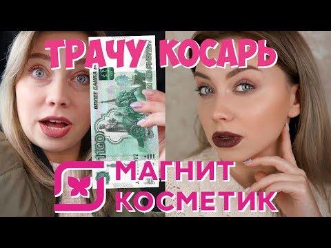 КОСМЕТИКА НА 1000 РУБЛЕЙ В МАГНИТ КОСМЕТИК. ЛАЙФХАКИ