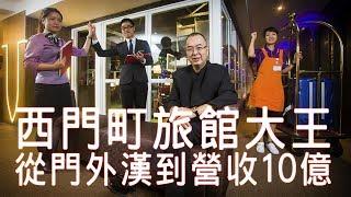 【今周刊】西門町旅館大王從門外漢到營收10億