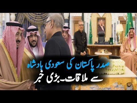 President Arif Alvi Meet Saudi King Shah Salman In Saudi Arab ||Arif Alvi In Saudi Arab