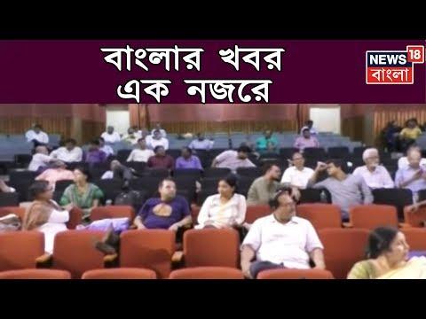 Today Top Bangla News At A Glance   May 22, 2019