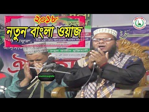 Bangla waz | নতুন বাংলা ওয়াজ |  sunniaqida | Madina Multimedia