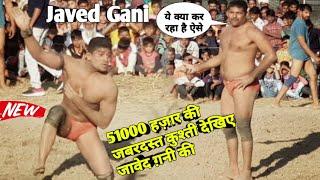 Javed Gani BSF/जावेद ग़नी पहलवान आज टक्करा अंतरराष्ट्रीय पहलवान से देखिए फिर क्या हुआ कुश्ती में