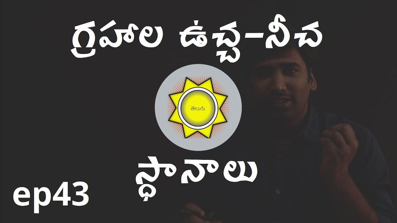 Exaltation & Debilitation of Planets | Learn Astrology in Telugu | ep43