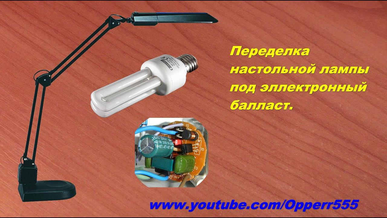 Основная функция дросселя – создание электроимпульса для розжига газоразрядной лампы и поддержание ее мощности свечения. Магазин светотехника предлагает купить дроссель для лампы дневного света или дроссель для натриевой лампы. Главный параметр, который отличает дроссели для.