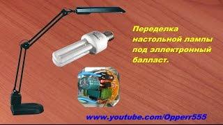 Переделка настольной лампы под электронный балласт.(, 2014-07-24T13:51:44.000Z)