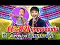 أغنية Eng Sub SUPER10 น องนนท ตะขบ บ กซ เปอร เท น จ งหวะม วน จ วดกระจาย SEASON5