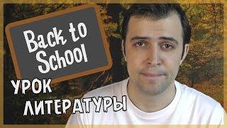 BACK TO SCHOOL    Литература в школе!