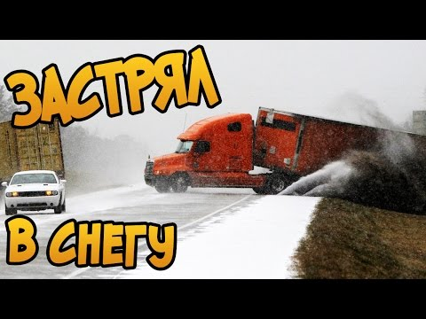 ЗАСТРЯЛ В СНЕГУ - Euro Truck Simulator 2